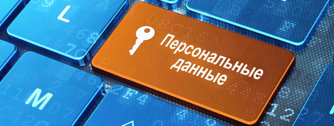 Защита персональных данных в МОУ Первомайской ООШ№1